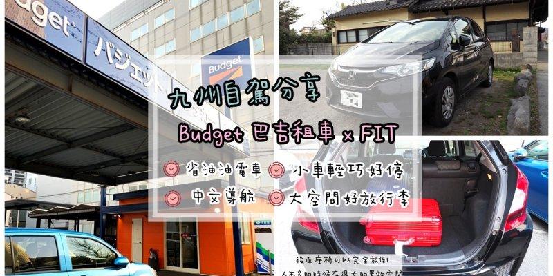 九州自駕 x FIT小車心得 | 推薦 Budget 巴吉租車 中文導航、免費取消、免費租借ETC !!