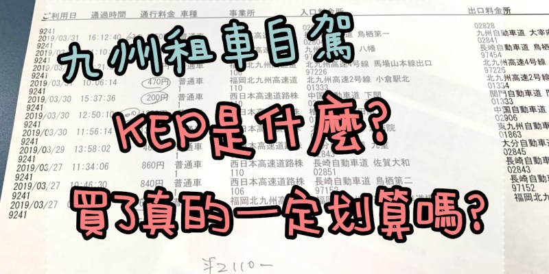九州自駕 | 九州租車 買KEP  ( Kyushu Expressway Pass ) 划算嗎? 試算教學、自駕路線分享