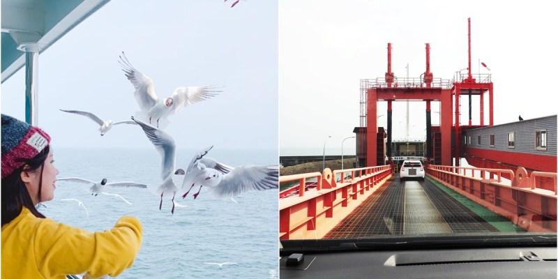 九州自駕|有明渡輪 佐賀 / 長崎多比良港 - 熊本 長洲港 大推附屬行程餵海鷗♥♥♥