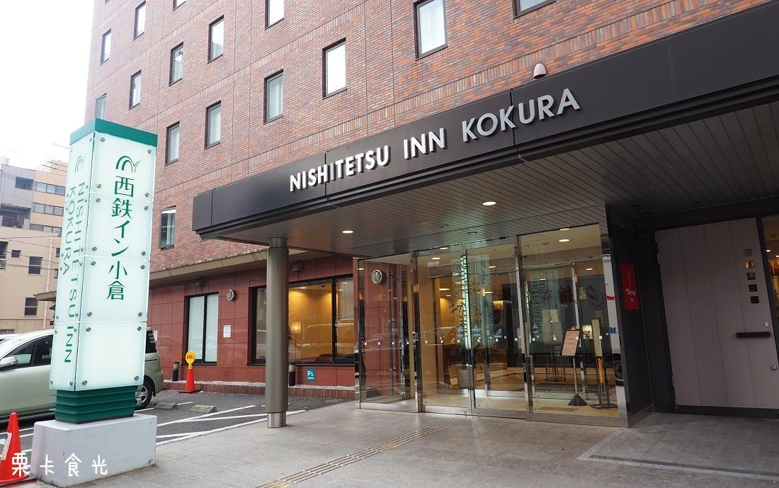 九州住宿   近小倉車站 西鐵INN小倉 Nishitetsu Inn Kokura 早餐buffet只要500日幣!!