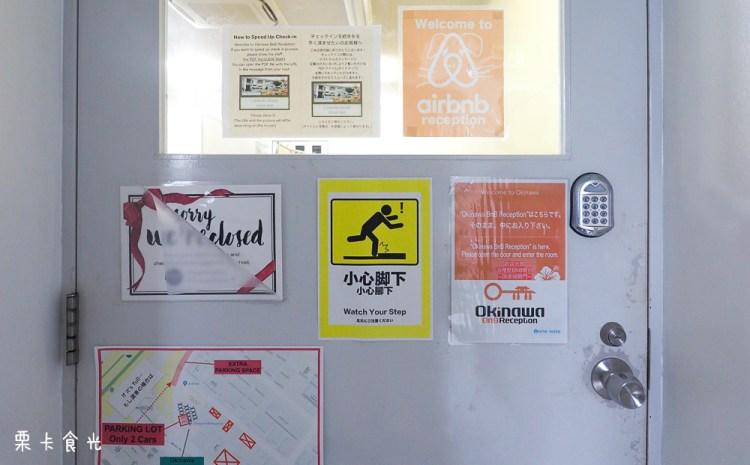 沖繩民宿 入住 Airbnb前的報到地點 沖繩Airbnb辦事處 Okinawa BnB Reception