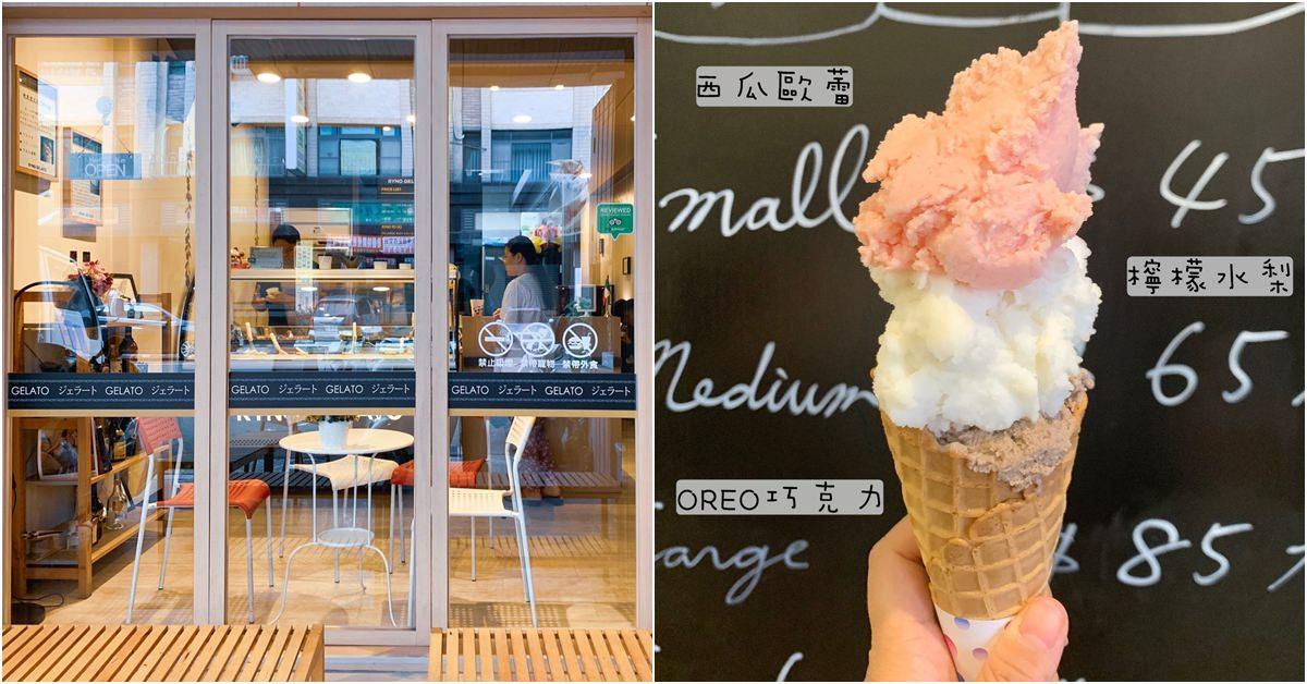高雄冰淇淋 | RYNO Gelato 里諾工房義式冰淇淋 使用當季水果 低脂平價的美味冰淇淋