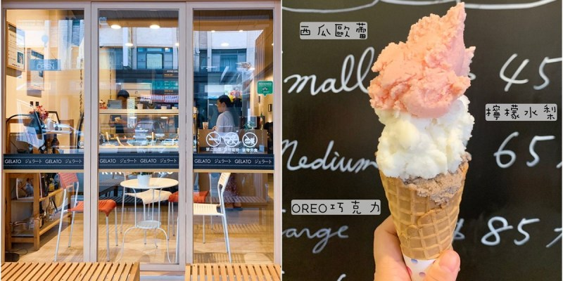 高雄冰淇淋   RYNO Gelato 里諾工房義式冰淇淋 使用當季水果 低脂平價的美味冰淇淋