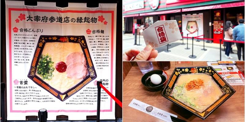 福岡拉麵 一蘭拉麵太宰府特色店 日本唯一 五角碗合格拉麵~金榜題名吧!