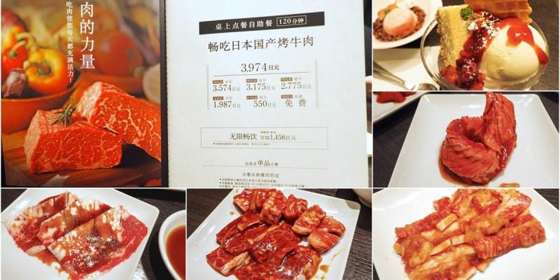 福岡 燒肉吃到飽   天神 ワンカルビ  PREMIUM  國產牛燒肉放題 燒肉吃到飽 中州