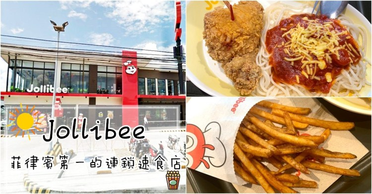 菲律賓美食 | 菲律賓最大連鎖速食 Jollibee 快樂蜂 菲式義大利麵、炸雞  麥當勞都是不他的對手!!