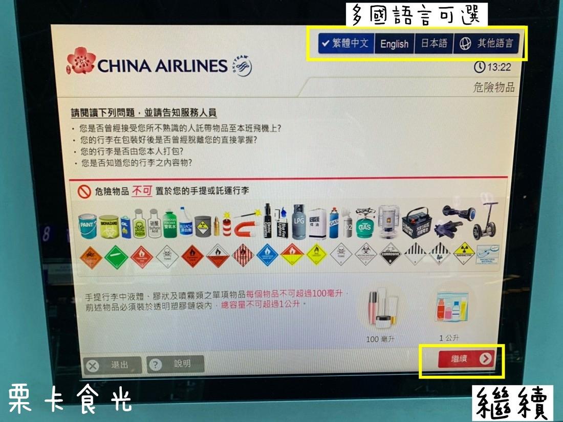 中華航空 CI116 | 臺北桃園-九州福岡 經濟艙飛行紀錄 特殊飛機餐 自助行李托運服務 - Rika.栗卡食光