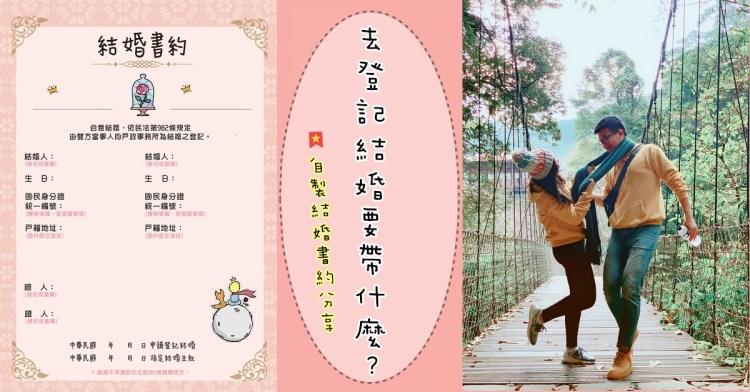 登記結婚   結婚登記要帶什麼?、需要多少費用? ♥小王子與玫瑰結婚書約分享
