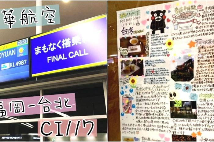 中華航空 CI117   九州福岡-台北桃園 經濟艙飛行紀錄 特殊飛機餐 自助登機