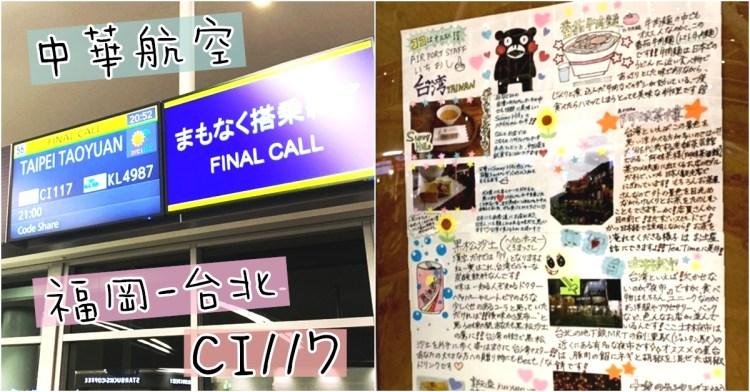 中華航空 CI117 | 九州福岡-台北桃園 經濟艙飛行紀錄 特殊飛機餐 自助登機