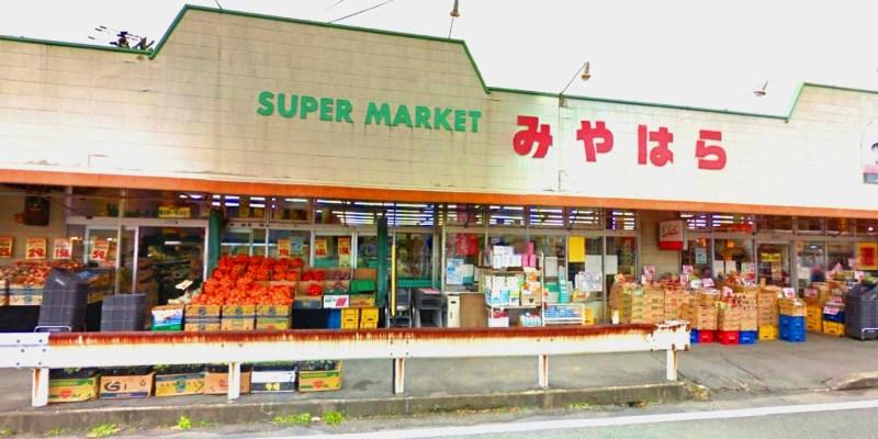 日本超市 | 九州熊本 阿蘇みやはら 超市 一の宮店 便宜食材多