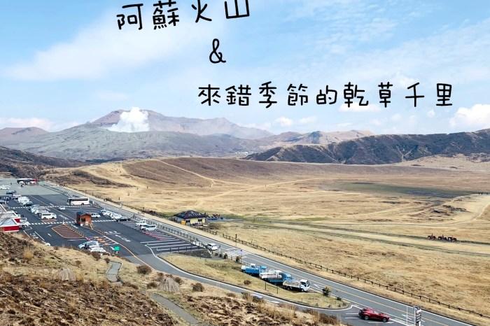 九州景點 |  熊本 阿蘇火山 與來錯季節卻別有風情的 阿蘇*乾草千里