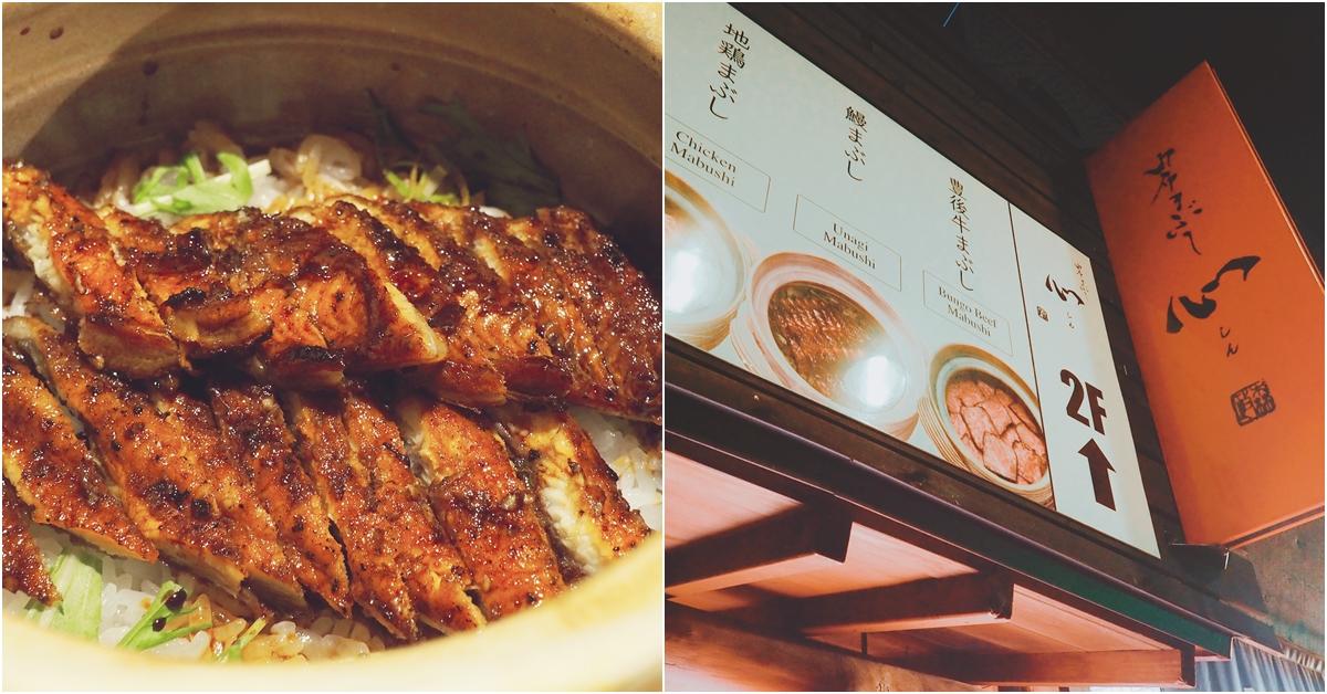 由布院美食 | 九州大分 由布まぶし心餐廳 釜飯三吃的 釜飯心 餐廳 鰻魚/豊後牛/地雞