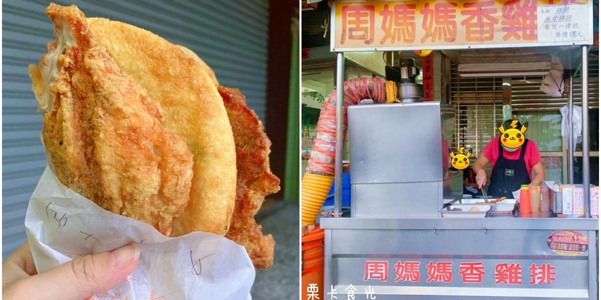 高雄美食 | 三民 周媽媽香雞排 蔥油餅雞排(蔥油餅夾肉)、10元雞肉串