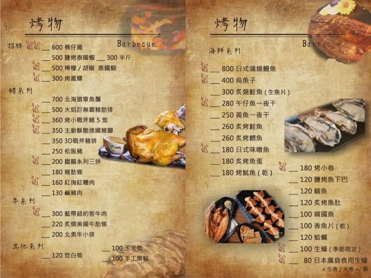 高雄鳳山 | 文茶園菜單 市區泡茶、喝酒、消夜