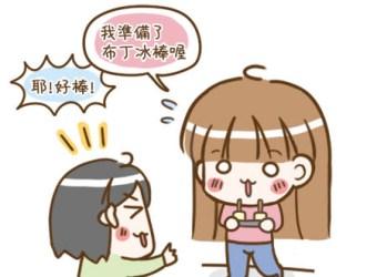 ◆親愛的,我把布丁冰棒變小了!