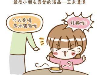 ◆ 香濃美味布丁玉米濃湯,更上一層樓