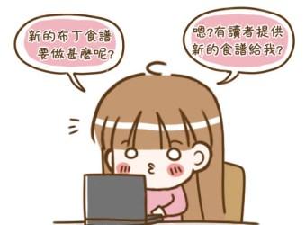 ◆ 比市售還好吃的香濃布丁蛋塔…!!