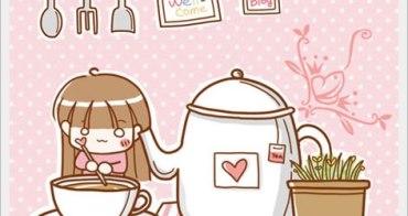 ★ 來杯下午茶吧?
