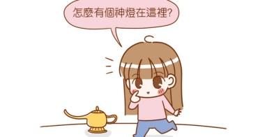 【漫畫】難以選擇的願望