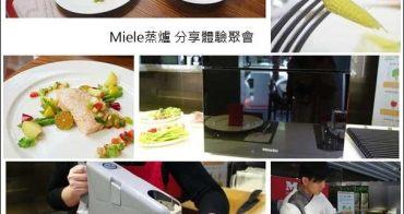 【邀稿】媽媽界的煮飯神器 30分鐘上菜! 無油健康好料理 Miele蒸爐