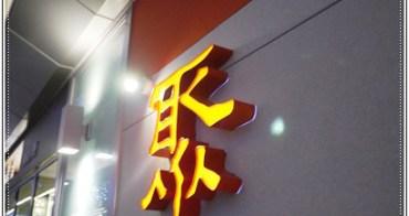 (食)新北市板橋環球百貨內的聚北海道昆布鍋