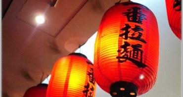 (食)台北市中山區的熱烈一番拉麵(林森店)
