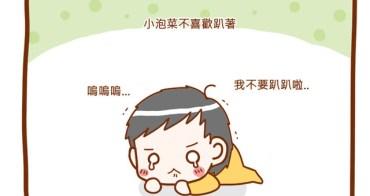 ★小泡菜的哭點