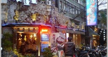 (食)台北市大安區的遊牧邊疆異國料理