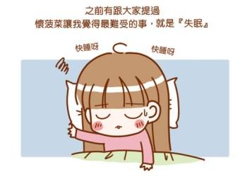 ★討人厭的失眠!!!