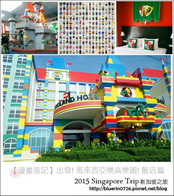 馬來西亞樂高樂園! 飯店篇 - 泡菜公主的芝麻綠豆