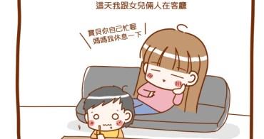 ★懶媽媽的教育法