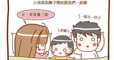 ★【11M】讓小嬰兒快速睡著的秘招