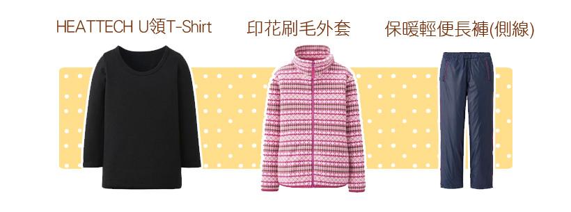 【邀稿】 冬天給寶貝溫暖舒適的優質保暖衣 UNIQLO KIDS&BABY - 泡菜公主的芝麻綠豆