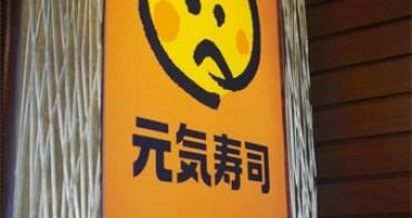 【食文】永遠吃不膩的元氣壽司