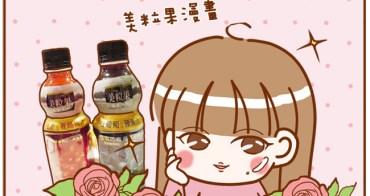 【邀稿】跟好姊妹來杯下午茶吧 美粒果 莓妍系列