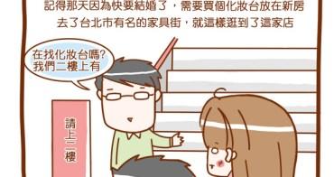 ★【飄故事】家具行的二樓..