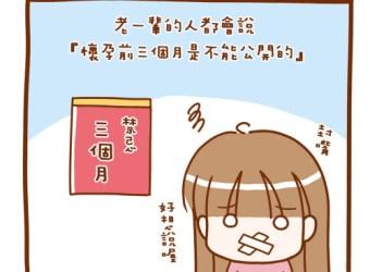 ★【12週】前三個月不能說的秘密
