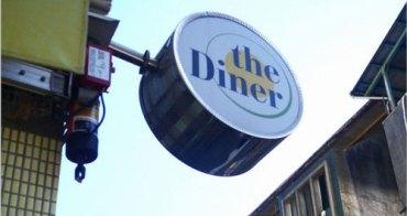 (食)台北市大安區The Diner