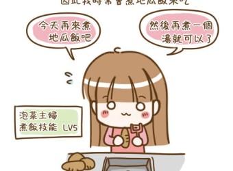 ◆ 冬天甜點布丁地瓜甜湯
