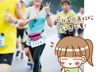 【馬拉松】我的人生第一次初馬! 挑戰25公里初半馬  台北星光馬拉松
