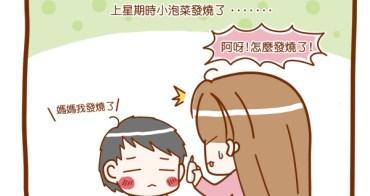 【1Y2M】小泡菜也會這麼浪漫,我得玫瑰疹了!