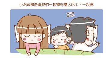 ★小泡菜的超強睡姿
