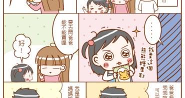【日常】我沒有想吃糖呀