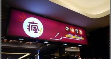 (食)台北市信義區的瘋牛排洋食