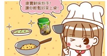 【邀稿】美味料理一把抓! 康寶鮮味炒手