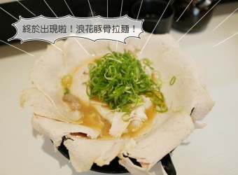 大阪美食/心齋橋 千日前作ノ作 肉要滿溢出來的豚骨拉麵呀!