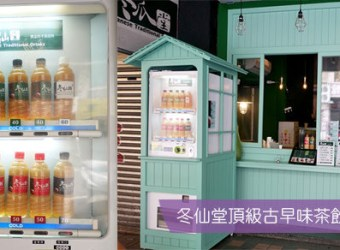 台北萬華艋舺 台北第一台奶茶販賣機 冬仙堂頂級古早味茶飲專門店 一天限量60瓶 近三味食堂