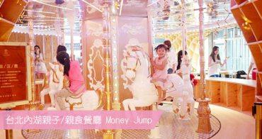 台北親子餐廳│內湖 Money Jump 有超夢幻的旋轉木馬 五星級主廚料理 (2017/5/27 新增內容)