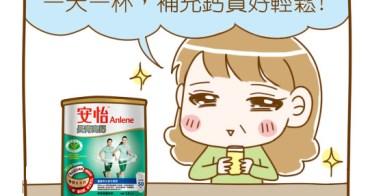 聰明補鈣分享-新安怡長青高鈣奶粉